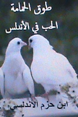 Tahtheeb Tawq Al Hamamah Al Hub Fil Andalus