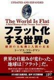 フラット化する世界