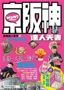 京阪神達人天書 2014最新版