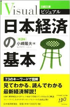 ビジュアル 日本経済の基本