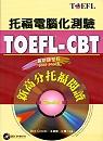 TOEFL-CBT新高分托福閱讀