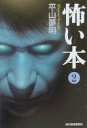 怖い本 2