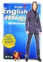 English這樣說最酷