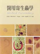 醫用寄生蟲學