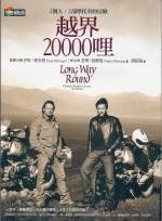 越界20000哩