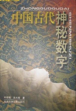 中国古代神秘�...