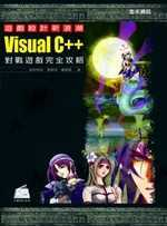 Visual C++對戰遊�...