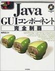 Java GUIコンポーネント完全制覇