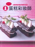 蛋糕彩妝師