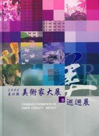 2006臺北縣美術家大展暨巡迴展
