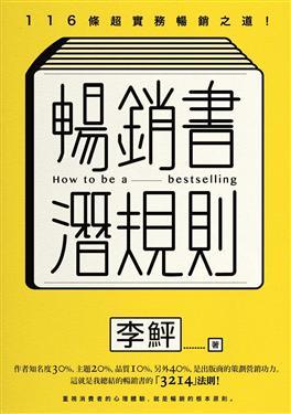 暢銷書潛規則:116條超實務暢銷之道!
