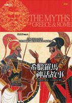 希臘羅馬神話故事