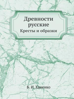 Drevnosti russkie