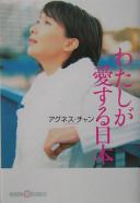 わたしが愛する日本