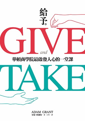 給予 Give and Take