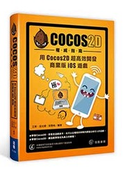 Cocos2D權威指南
