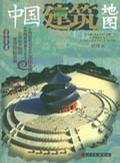 中国建筑地图