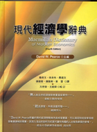 現代經濟學辭典