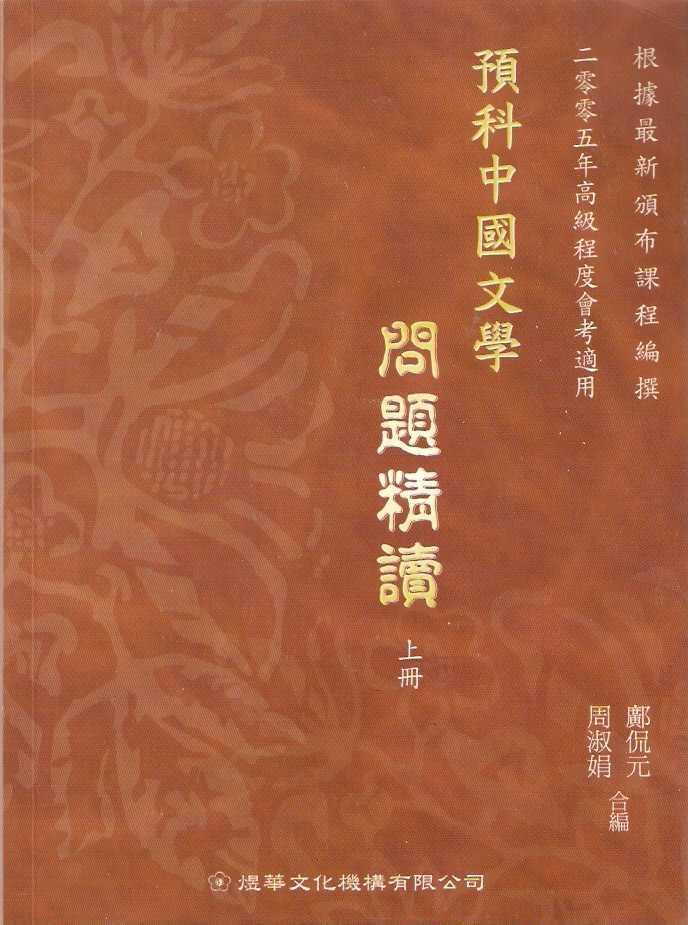 預科中國文學問題精讀