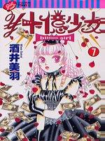 ¥10億少女 7
