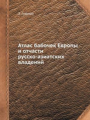 Atlas babochek Evropy i otchasti russko-aziatskih vladenij