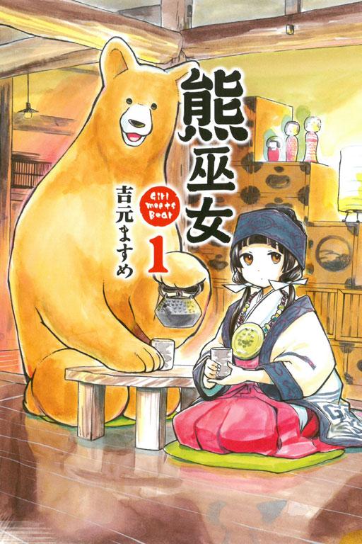 熊巫女 1