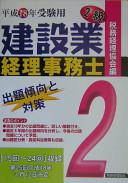 建設業経理事務士2級出題傾向と対策