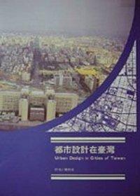 都市設計在台灣