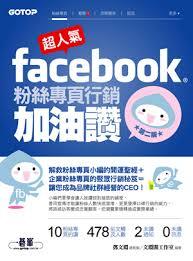 超人氣facebook粉絲專頁行銷加油讚