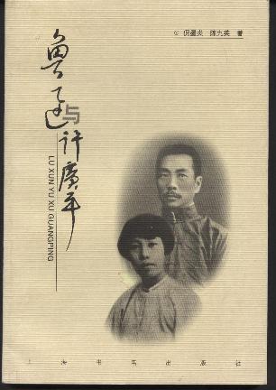 鲁迅与徐广平