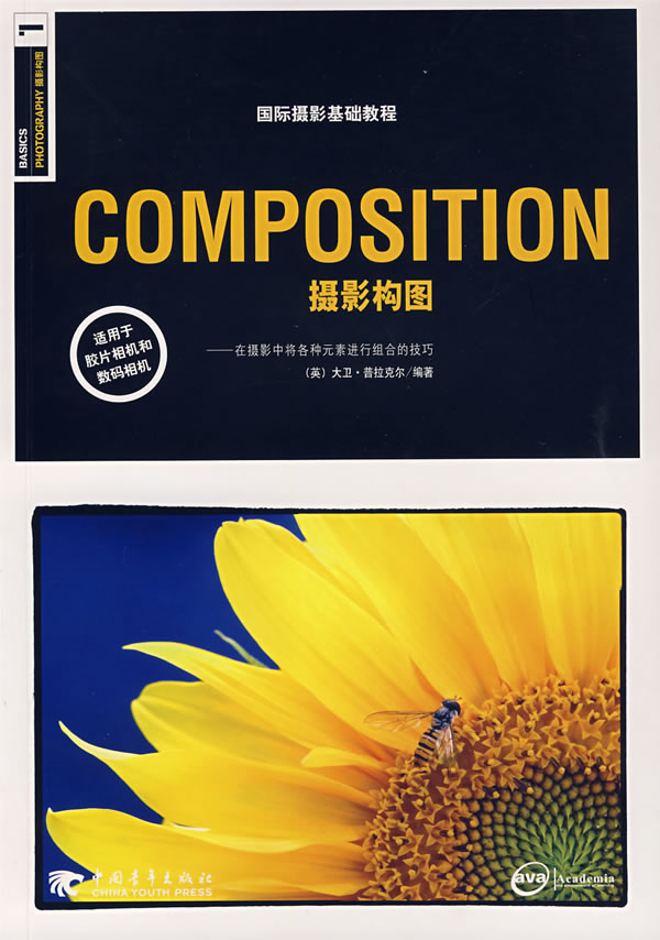 COMPOSITION摄影构图