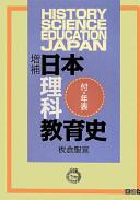 日本理科教育史