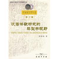 汉语体貌研究的类型学视野