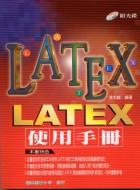 LATEX 使用手冊