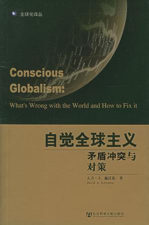 自觉全球主义矛盾冲突与对策