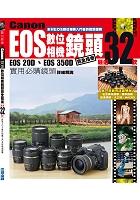 Canon EOS數位相機鏡頭完全指南