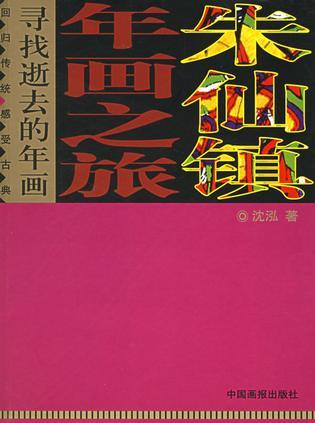 朱仙镇年画之旅