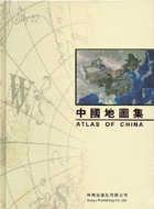 中國地圖集(繁體版)