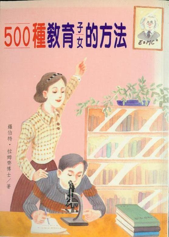 500種教育子女的方法