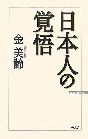 日本人の覚悟
