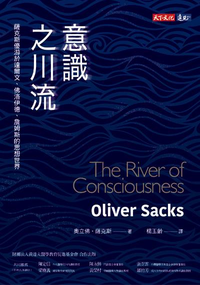 意識之川流
