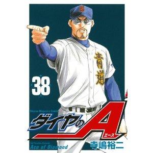 ダイヤのA(38)