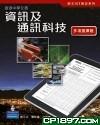 香港中學文憑資訊及通訊科技