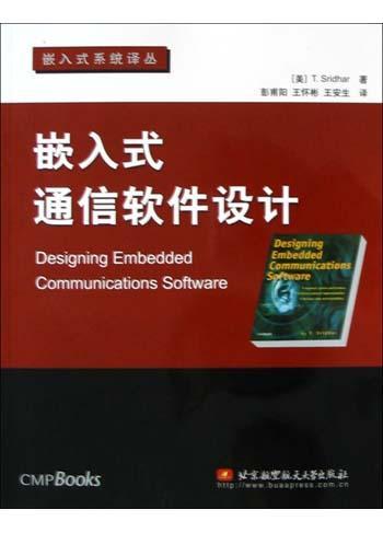 嵌入式通信软件设计