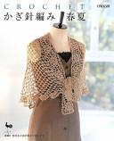 かぎ針編み春夏