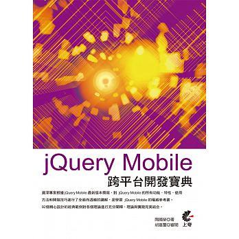 jQuery Mobile 跨平台開發寶典