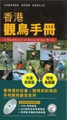香港觀鳥手冊套裝全二冊
