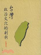 臺灣政治文化的剖析