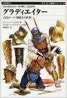 グラディエイター―古代ローマ剣闘士の世界