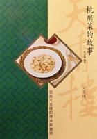 杭州菜的故事